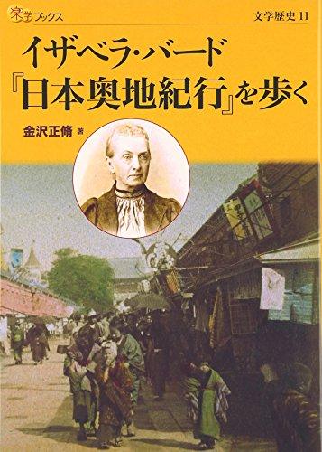 イザベラ・バード『日本奥地紀行』を歩く (楽学ブックス―文学歴史)