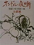 オンドル夜噺―朝鮮の味・朝鮮の風