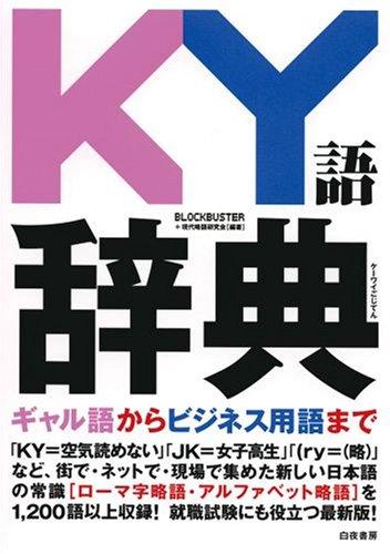 KY語辞典