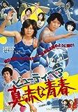 ビューティ・ペア 真赤な青春[DVD]