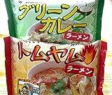 タイの台所、トムヤムクンラーメン15袋とグリーンカレーラーメン15袋お試しセット(タイ料理)[送料無料](※沖縄・北海道は送料500円かかります。)