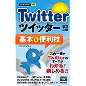 今すぐ使えるかんたんmini Twitterツイッター基本&便利技 [改訂3版]