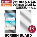 docomo Optimus G L-01E/au LGL21 液晶保護フィルム 1枚入り[保護フィルム/フィルム]film-l01e-1
