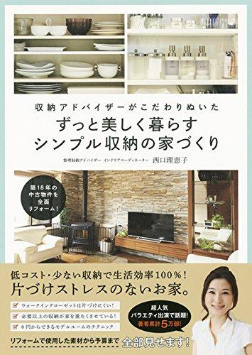 収納アドバイザーがこだわりぬいた ずっと美しく暮らすシンプル収納の家づくり (正しく暮らすシリーズ)