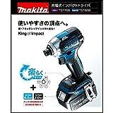マキタ TD160DZ 充電式インパクトドライバ 青 14V 本体のみ