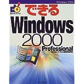 できるWindows2000 Professional