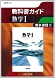 東京書籍版 数学I (高校教科書ガイド)