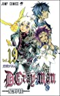 D.Gray-man 第19巻 2009年12月04日発売