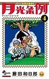月光条例 4 (少年サンデーコミックス)