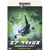ディスカバリーチャンネル エア・クライシス-旅客機事故検証からテロ対策まで- [DVD]