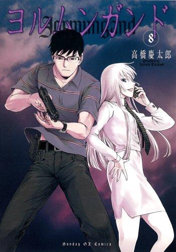 ヨルムンガンド 8 (サンデーGXコミックス)
