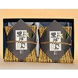 【セール】 自家製静岡産由比の特産【いわし黒はんぺん竹皮包み】のお徳な2セット