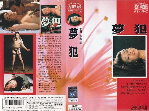 夢犯 [VHS]