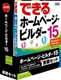 ホームページ・ビルダー15 アカデミック版 書籍セット