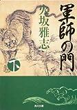軍師の門 下 (角川文庫)
