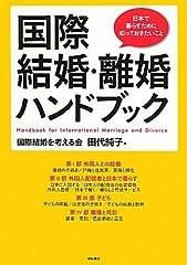 国際結婚・離婚ハンドブック—日本で暮らすために知っておきたいこと—