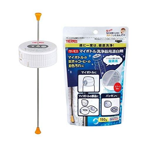 サーモス マイボトル洗浄器スターターセット APA-800 & APB-150 生活用品 インテリア 雑貨 その他の生活