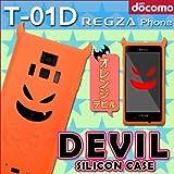 with series指紋センサー搭載 T-01D REGZA Phone 用 【橙悪魔 デビルシリコンケース】 オレンジデビル : レグザフォン