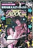 BEST OF ROCK DVD