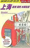 D02 地球の歩き方 上海 杭州・蘇州・水郷古鎮 2014