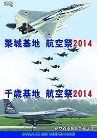 航空自衛隊 築城基地 千歳基地 航空祭2014 [DVD]