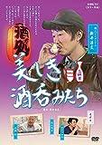 美しき酒呑みたち 三杯目 [DVD]