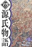 源氏物語〈15〉 (デカ文字文庫)