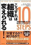 こうすれば組織は変えられる!―「学習する組織」をつくる10ステップ・トレーニング