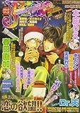 コミック June (ジュネ) 2007年 12月号 [雑誌]