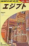 地球の歩き方 ガイドブックE02 エジプト (地球の歩き方)