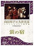 Image de 蛍の宿 [DVD]