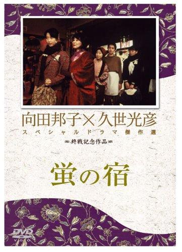 蛍の宿 [DVD]