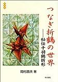 つなぎ折鶴の世界―秘伝千羽鶴折形