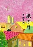 紙の月 (ハルキ文庫)