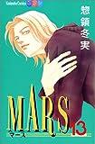 Mars (13) (講談社コミックスフレンドB (1199巻))