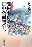 満州事変から日中全面戦争へ (戦争の日本史22)