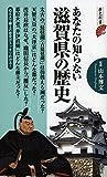 あなたの知らない滋賀県の歴史