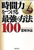 時間力をつける最強の方法100 (PHP文庫)