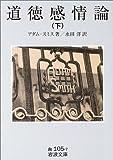 道徳感情論〈下〉 岩波文庫 白 105-7