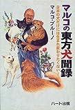 マルコの東方犬聞録―日本の犬だけには生まれ変わりたくない! (犬と人シリーズ)