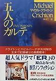 五人のカルテ (ハヤカワ文庫NF)