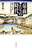 豪商たちの時代―徳川三百年は「あきんど」が創った