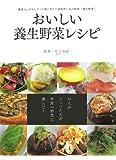 おいしい養生野菜レシピ
