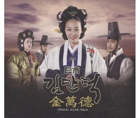 巨商金萬徳 CD+DVD 巨商キム・マンドク 韓国ドラマOST (CD+DVD) (台湾版) (KBS)(台湾盤)