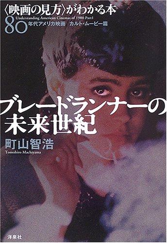 〈映画の見方〉がわかる本80年代アメリカ映画カルトムービー篇 ブレードランナ...