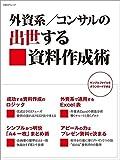 外資系/コンサルの出世する資料作成術 (日経BPムック)