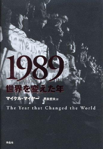 1989 世界を変えた年
