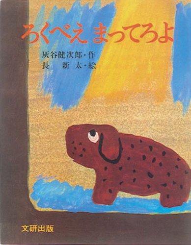 マコチンとマコタン (あかね書房・復刊創作幼年童話)