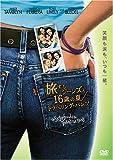 ι���른����16�Фβ� �ȥ�٥���ѥ�� ������ [DVD]