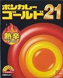 大塚 ボンカレーゴールド21熱辛 210g (5入り)